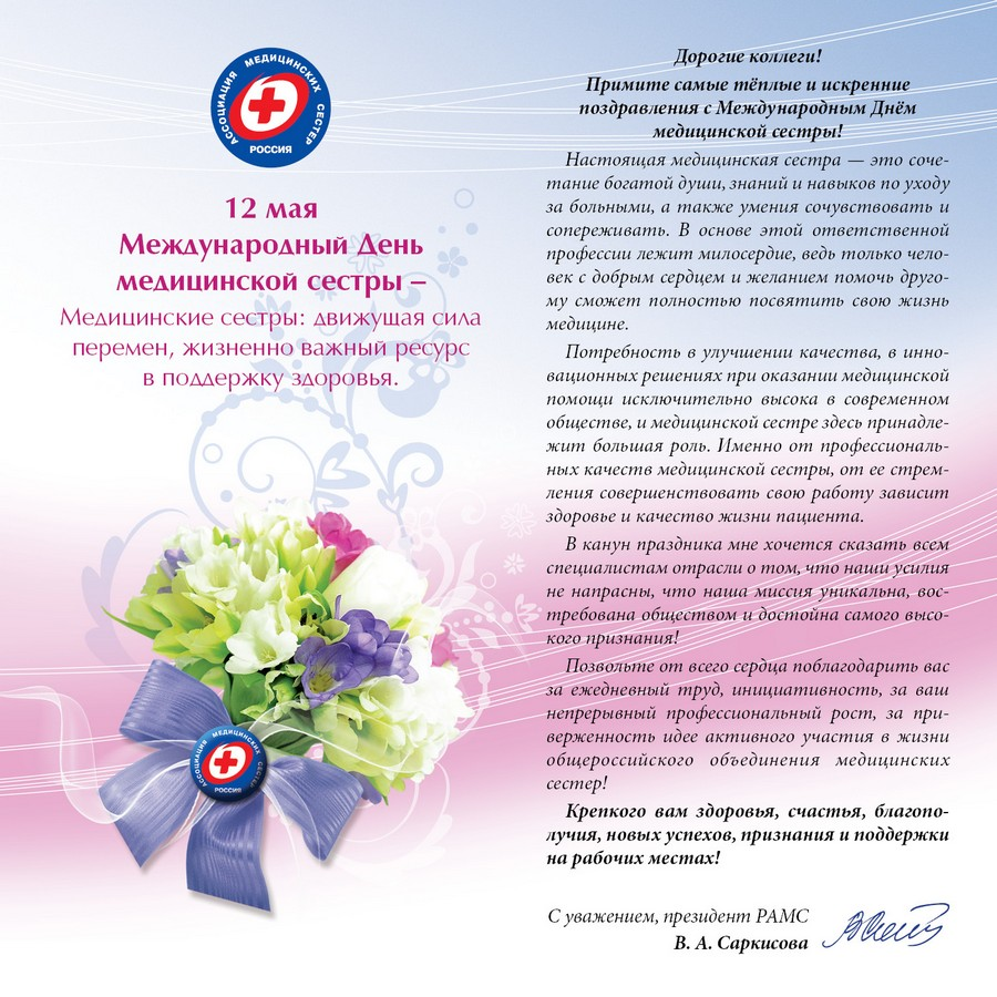 Поздравления с днём медицинского работника медсестру